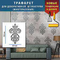 Пластиковый трафарет для штукатурки декоративный многоразовый Тюльпаны (шаблоны вензель орнаменты под покраску декор стен)