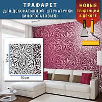 Пластиковый трафарет Густая Листва для штукатурки и покраски стен, декоративный многоразовый  растительный узор