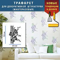 Пластиковый трафарет Орхидея и Бамбук для штукатурки и покраски декоративный многоразовый (цветы  шаблон)