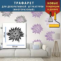 Пластиковый трафарет Цветок Георгина для создания объемных рисунков на стенах под покраски и штукатурку (многоразовый)