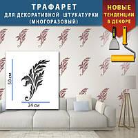 Пластиковый трафарет Пышные листья для создания объемных рисунков на стенах (шаблоны для штукатурки и покраски узоры)