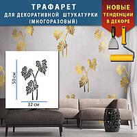 Пластиковый трафарет Рельефные листья для покраски и создания объемных рисунков на стене штукатуркой ( шаблон)