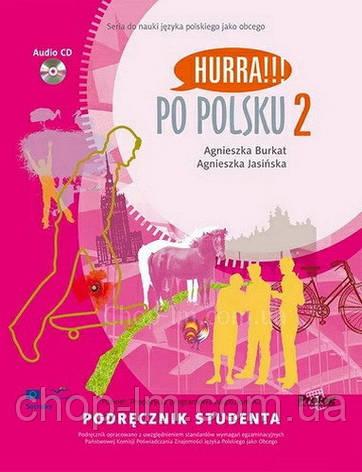 Hurra!!! Po Polsku 2 Podręcznik Studenta z CD / Учебник польского языка, фото 2