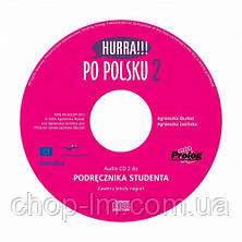 Hurra!!! Po Polsku 2 Podręcznik Studenta z CD / Учебник польского языка, фото 3