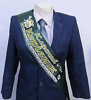 Стрічка Класний керівник атласна темно-зелена