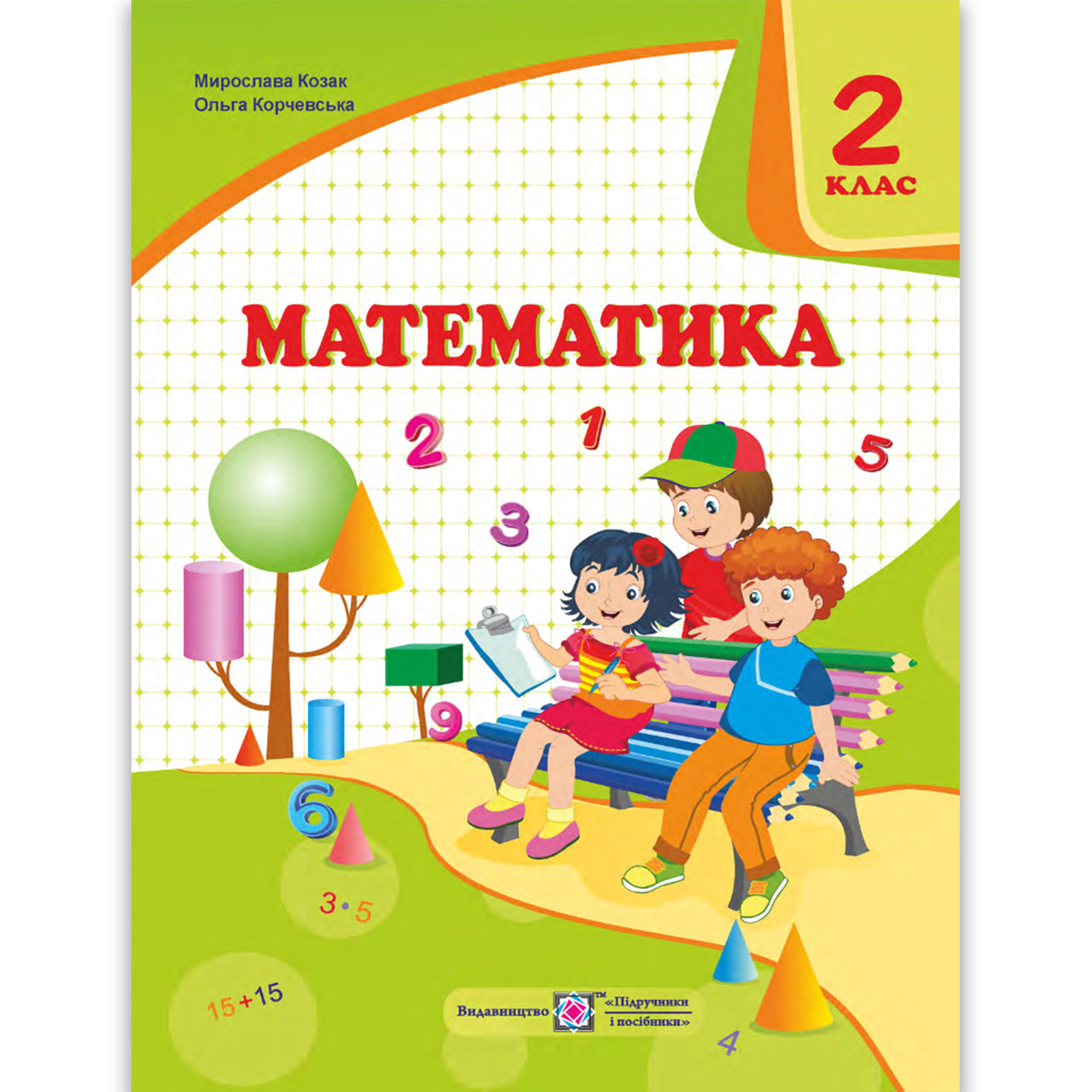 Підручник Математика 2 клас Авт: Козак М. Корчевська О. Вид: Підручники і Посібники