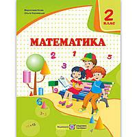 Підручник Математика 2 клас Авт: Козак М. Корчевська О. Вид: Підручники і Посібники, фото 1
