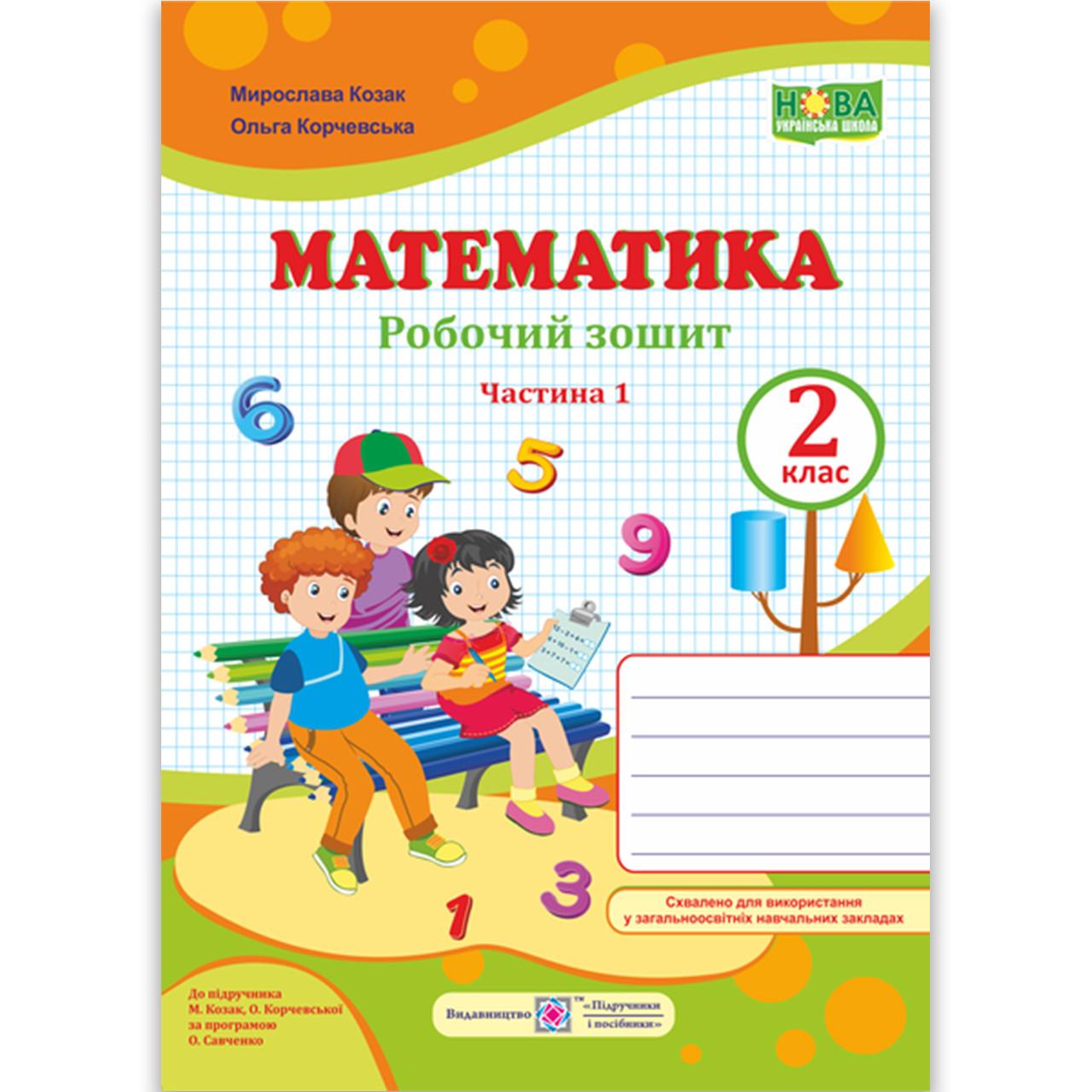 Зошит Математика 2 клас Частина 1 Авт: Козак М. Корчевська О. Вид: Підручники і Посібники