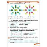 Зошит Математика 2 клас Частина 1 Авт: Козак М. Корчевська О. Вид: Підручники і Посібники, фото 2