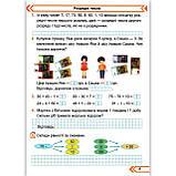 Зошит Математика 2 клас Частина 1 Авт: Козак М. Корчевська О. Вид: Підручники і Посібники, фото 3