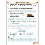 Зошит Математика 2 клас Частина 1 Авт: Козак М. Корчевська О. Вид: Підручники і Посібники, фото 4