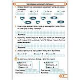Зошит Математика 2 клас Частина 1 Авт: Козак М. Корчевська О. Вид: Підручники і Посібники, фото 6