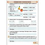 Зошит Математика 2 клас Частина 1 Авт: Козак М. Корчевська О. Вид: Підручники і Посібники, фото 7
