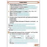 Зошит Математика 2 клас Частина 1 Авт: Козак М. Корчевська О. Вид: Підручники і Посібники, фото 8