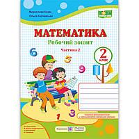 Зошит Математика 2 клас Частина 2 Авт: Козак М. Корчевська О. Вид: Підручники і Посібники, фото 1