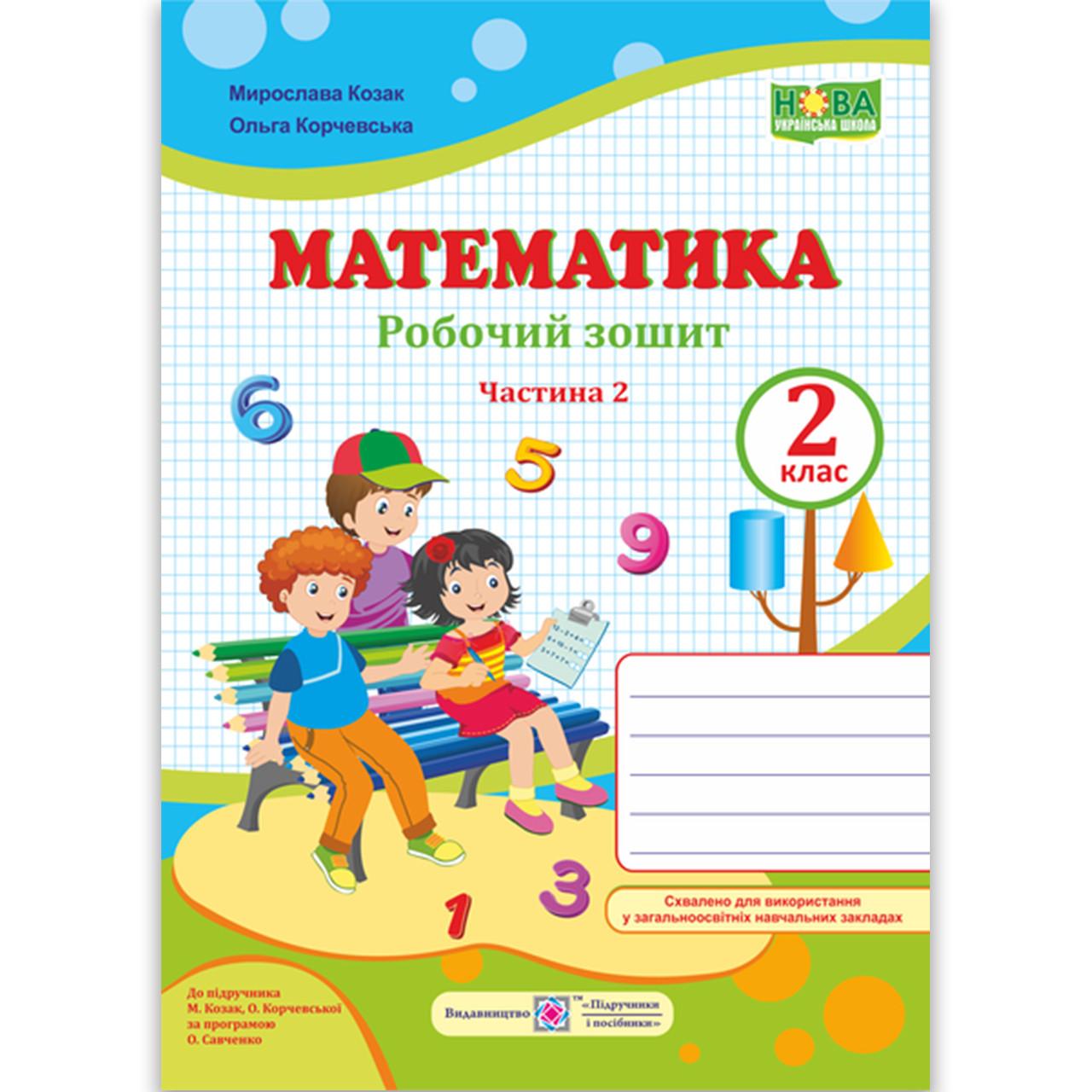Зошит Математика 2 клас Частина 2 Авт: Козак М. Корчевська О. Вид: Підручники і Посібники