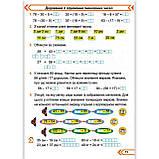 Зошит Математика 2 клас Частина 2 Авт: Козак М. Корчевська О. Вид: Підручники і Посібники, фото 3