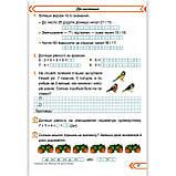 Зошит Математика 2 клас Частина 2 Авт: Козак М. Корчевська О. Вид: Підручники і Посібники, фото 4