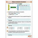 Зошит Математика 2 клас Частина 2 Авт: Козак М. Корчевська О. Вид: Підручники і Посібники, фото 5