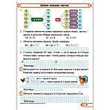 Зошит Математика 2 клас Частина 2 Авт: Козак М. Корчевська О. Вид: Підручники і Посібники, фото 6