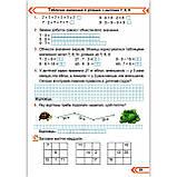 Зошит Математика 2 клас Частина 2 Авт: Козак М. Корчевська О. Вид: Підручники і Посібники, фото 8