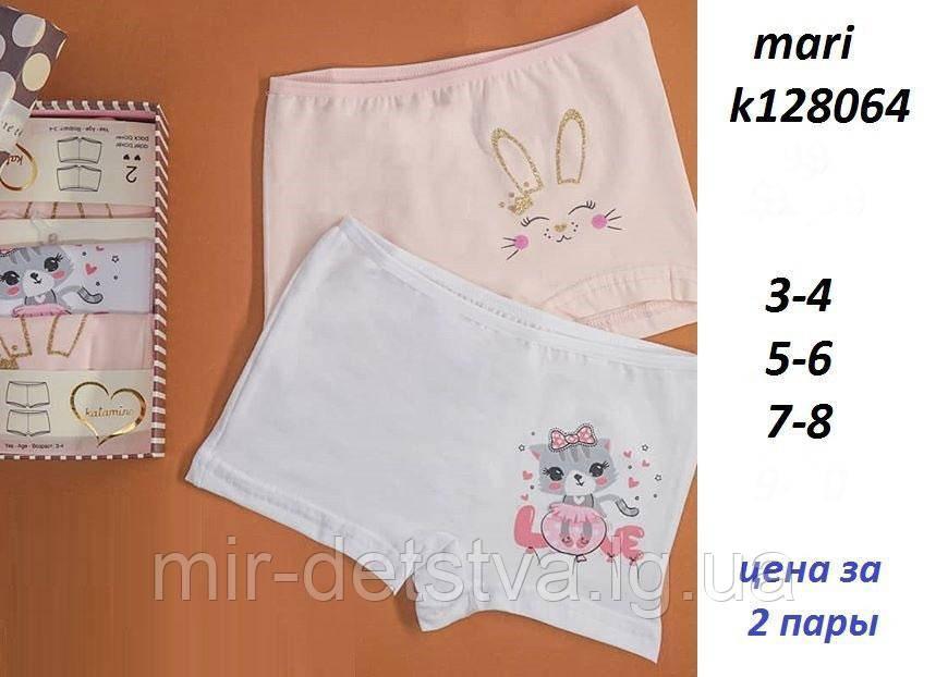 Комплект трусиков для девочки TM Katamino оптом, Турция р.7-8 лет (122-128 см) 2 шт