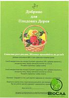 Комплексное Удобрение Для Плодовых Деревьев (200 г)
