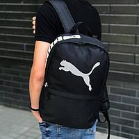 Городской рюкзак PUMA мужской/женский спортивный молодёжный/подростковый/школьный Сумка ПУМА | Черный