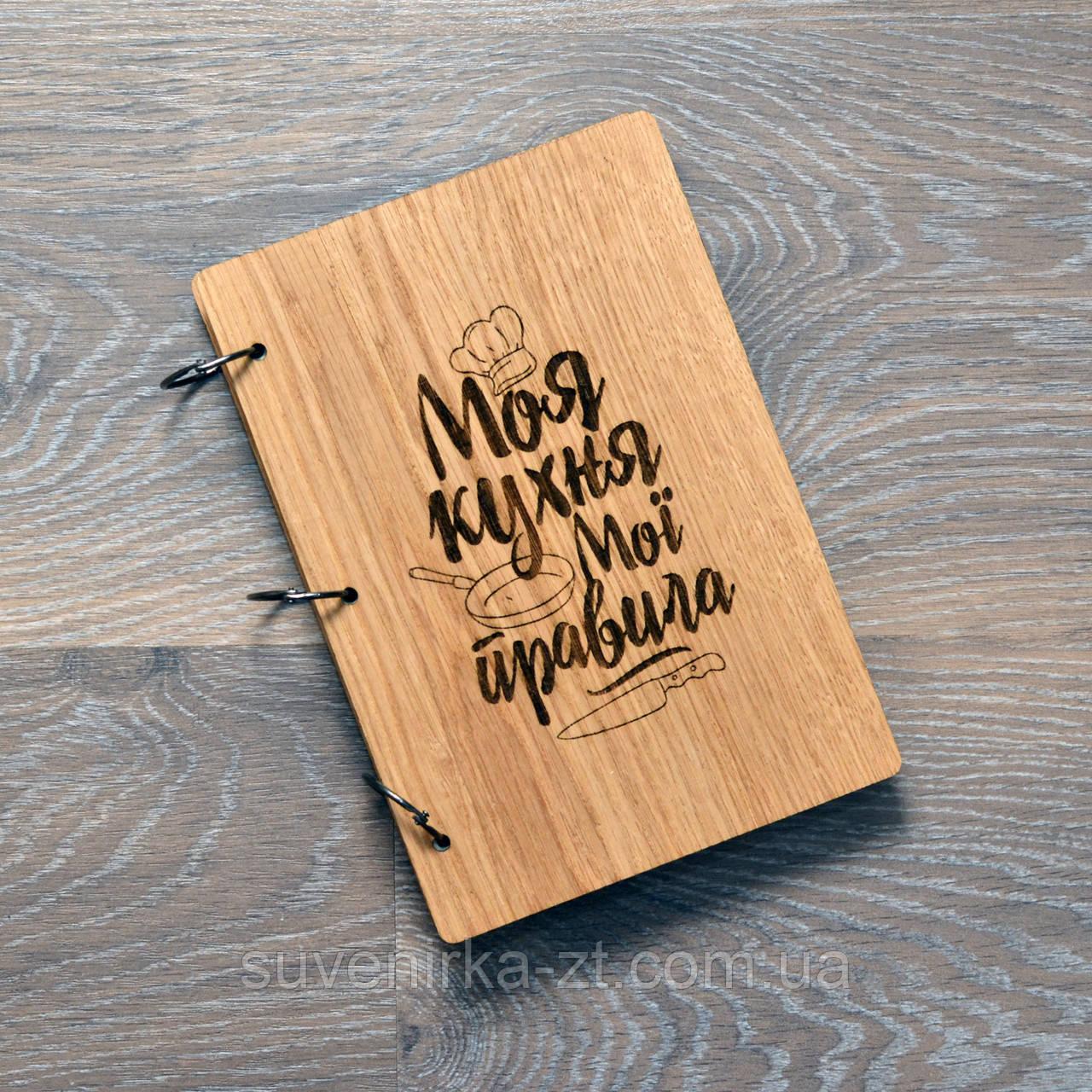 Блокнот с деревянной обложкой. Моя кухня мои правила