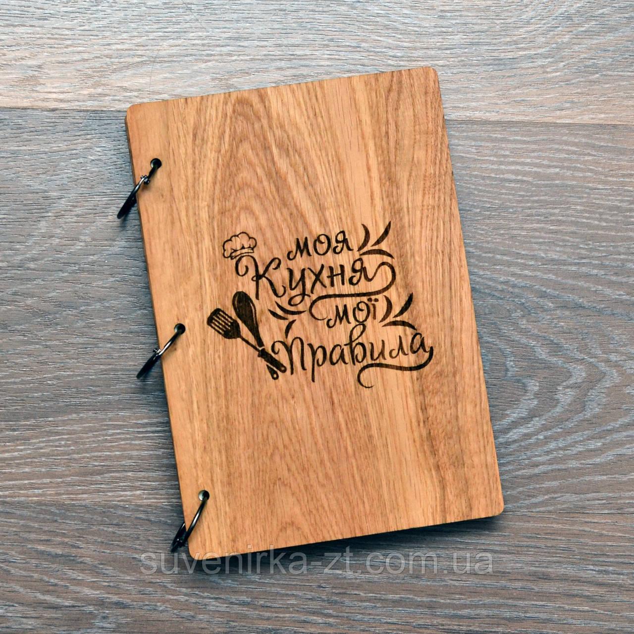 Блокнот А5 с деревянной обложкой. Моя кухня мои правила (А00607)