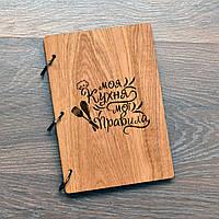 Блокнот А5 с деревянной обложкой. Моя кухня мои правила (А00607), фото 1