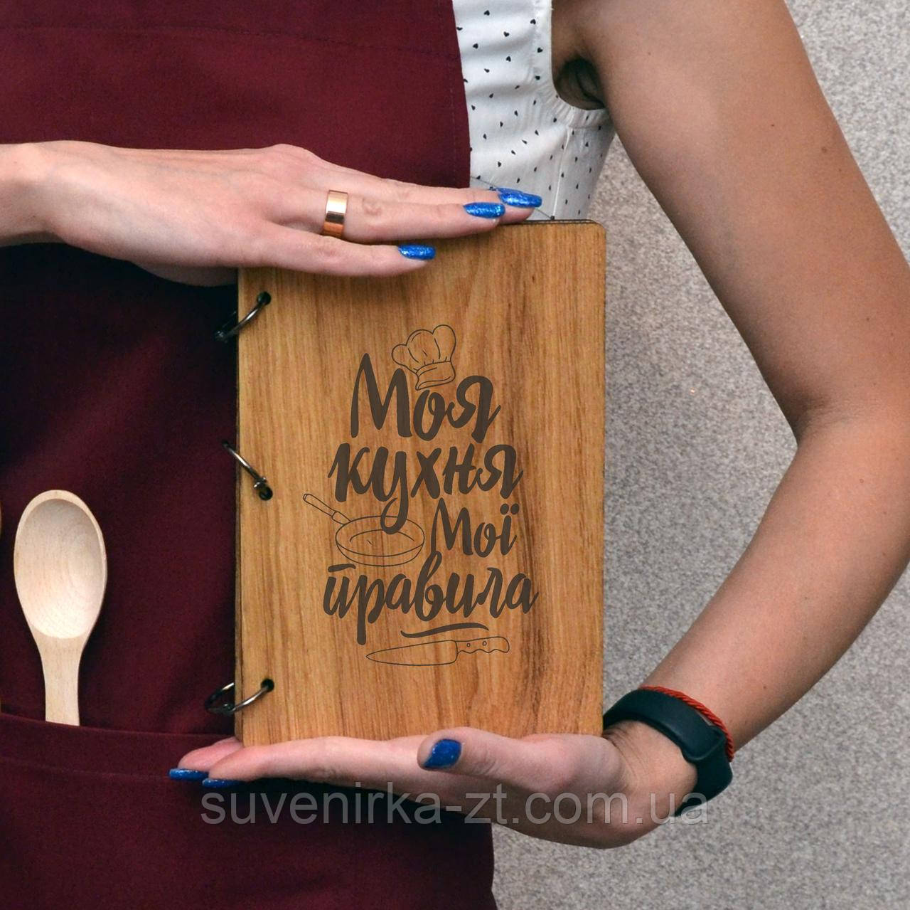 Блокнот А5 с деревянной обложкой. Моя кухня мои правила (А00601)