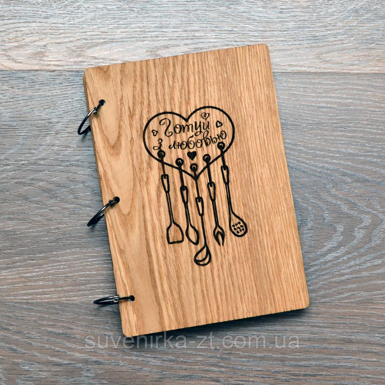 """Блокнот А5 с деревянной обложкой. """"Готуй з любовью""""  (А00608)"""