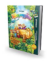 Оживаючі сторінки. Дитяча книга - Шармузіки: За межами Великої Галявини. 3Д