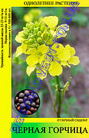 Семена Горчица Черная 1кг