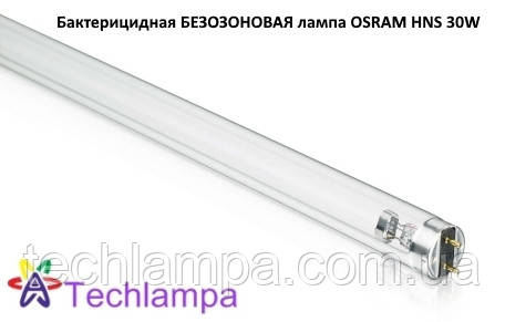 Бактерицидная БЕЗОЗОНОВАЯ лампа OSRAM HNS 30W G13