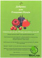 Комплексне Добриво Для Плодових Кущів (400 г)