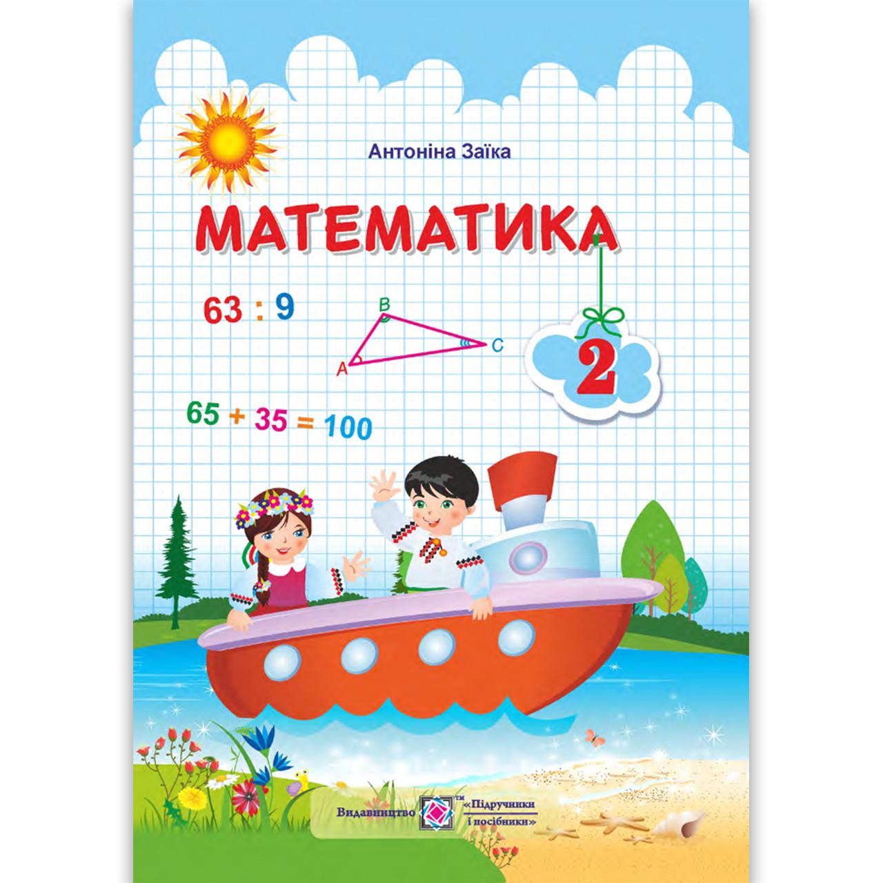 Підручник Математика 2 клас Авт: Заїка А. Вид: Підручники і Посібники