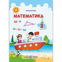 Підручник Математика 2 клас Авт: Заїка А. Вид: Підручники і Посібники, фото 1