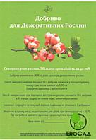 Комплексное Удобрение Для Декоративных Растений (200 г)