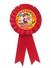"""Медаль сувенирная """" Випускниця дитячого саду """"."""