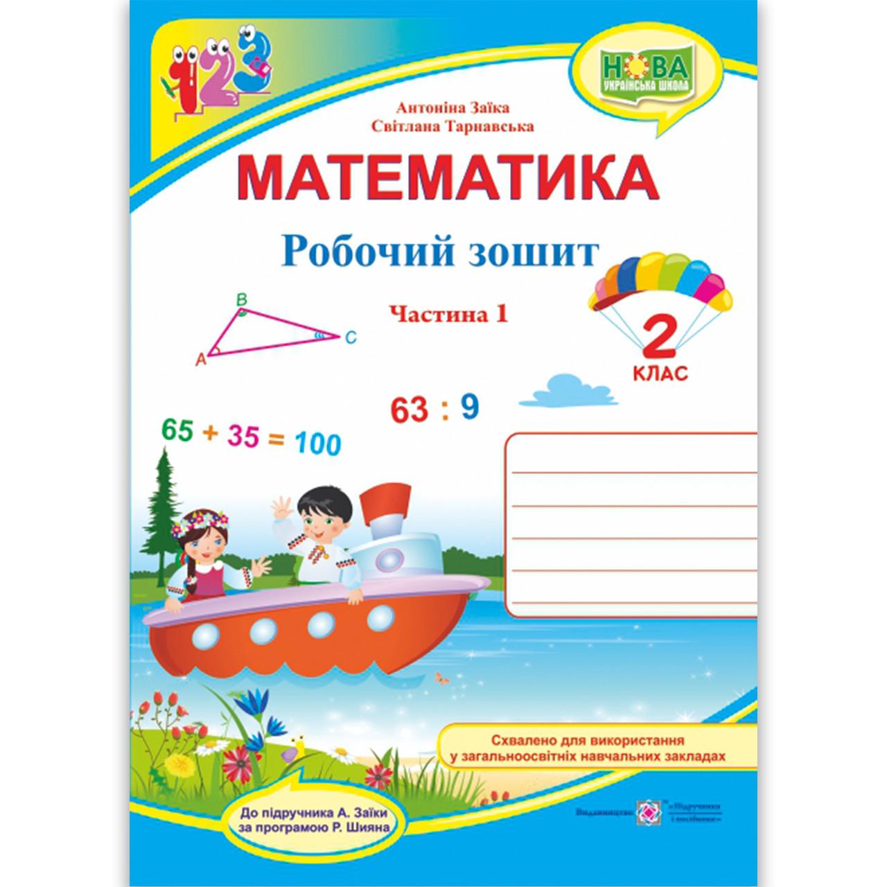 Зошит Математика 2 клас Частина 1 Авт: Заїка А. Вид: Підручники і Посібники