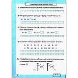 Зошит Математика 2 клас Частина 1 Авт: Заїка А. Вид: Підручники і Посібники, фото 2
