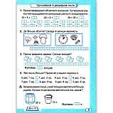 Зошит Математика 2 клас Частина 1 Авт: Заїка А. Вид: Підручники і Посібники, фото 3