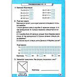 Зошит Математика 2 клас Частина 1 Авт: Заїка А. Вид: Підручники і Посібники, фото 5