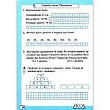 Зошит Математика 2 клас Частина 1 Авт: Заїка А. Вид: Підручники і Посібники, фото 6