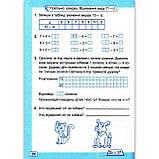 Зошит Математика 2 клас Частина 1 Авт: Заїка А. Вид: Підручники і Посібники, фото 8