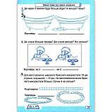 Зошит Математика 2 клас Частина 1 Авт: Заїка А. Вид: Підручники і Посібники, фото 7