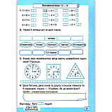 Зошит Математика 2 клас Частина 1 Авт: Заїка А. Вид: Підручники і Посібники, фото 9
