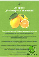 Комплексное Удобрение Для Цитрусовых Растений (200 г)